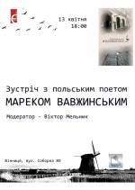Зустріч з польським поетом Мареком Вавжинським