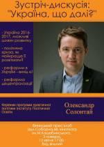 """Зустріч-дискусія: """"Україна, що далі?"""""""
