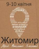 Тренінг для еко-активістів Житомира