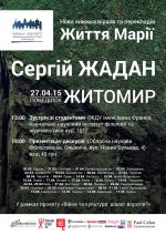 Зустріч з Сергієм Жаданом у рамках проекту «Війна та культура: діалог ворогів?»