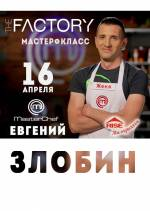 """Кулінарний майстер-клас від переможця """"Мастер Шеф"""" Євгенія Злобина"""