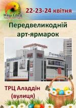 "Арт-ярмарок в ТРЦ ""Аладдін"""