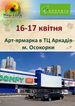 "Ярмарок Hand-Made в ТЦ ""Аркадія"""