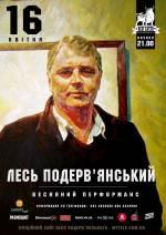 Весняний перфоманс від Леся Подерев'янського