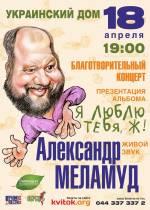 Концерт-презентація музичного альбому Олександра Меламуда