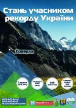 Найбільший живий герб України на Говерлі