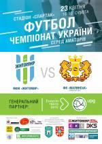 Гра 1 туру чемпіонату України з футболу серед аматорів