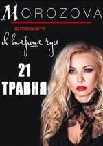 Українська співачка Наталія Морозова