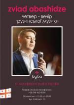 Вечір грузинської музики в Бубі: Zviad Abashidze