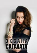 Оксана Сагалата запрошує на концерт