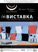 Всеукраїнська пересувна фотовиставка