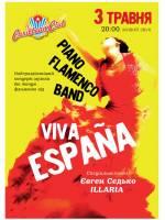 Концерт музики та танцю фламенко Viva Espana