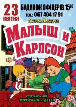 """Дитячий спектакль """"Малюк і Карлсон"""""""
