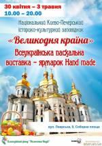"""Виставка-ярмарок """"Великодня країна"""" в Києво-Печерській Лаврі"""