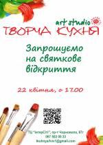 """Офіційне відкриття художньої студії """"Творча кухня"""" у Львові"""