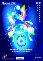 Презентація збірки Юрія Прокопенка «Посвята жінкам»