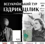 Всеукраїнський тур Іздрик-Цілик