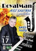 Джазовий виконавець Майк Кауфман