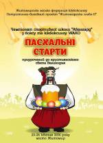 Відкритий чемпіонат  з боксу та кікбоксингу WAKO «ПАСХАЛЬНІ СТАРТИ»