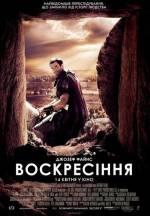 """Пригодницька драма """"Воскресіння"""" у кінотеатрі «SmartCinema»"""