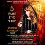 Концерт Христини Корчинської