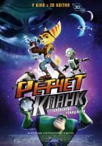 """Фантастичний мультфільм """"Ретчет і Кланк: Космічні друзі"""" 3d"""
