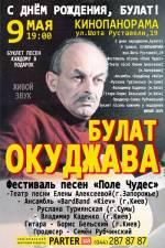 Концерт пам'яті Булата Окуджави