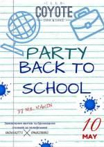Вечірка Back to school party