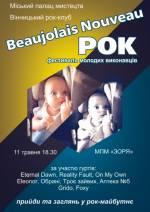 """Спеціальний рок-фестиваль для початківців """"Рок Beaujolais Nouveau"""""""