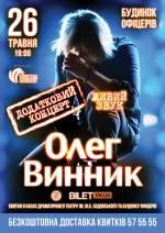 Олег Винник. Додатковий концерт 26 травня у Вінниці!