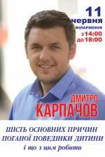 Телеведучий каналу СТБ, психолог Дмитро Карпачов
