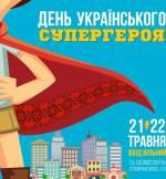 У Києві оберуть українського супергероя № 1