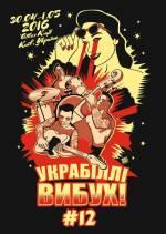 """Рокабіллі-фестиваль """"УКРАБІЛЛІ ВИБУХ!"""