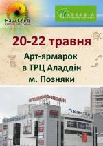 """Виставка-ярмарок українських майстрів в ТРЦ """"Алладін"""""""