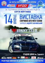 Виставка авто-мото-техніки на День Європи