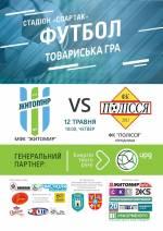 Товариський матч МФК «Житомир» - ФК «Полісся»