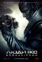 """Фантастичний екшн """"Люди Ікс: Апокаліпсис 3D"""""""