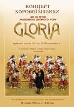 """Концерт зразкового хору """"Gloria"""""""