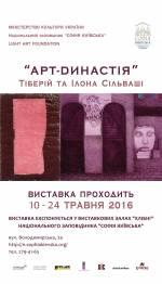 Виставка  українських художників Тіберія та Ілони Сільваші «Арт – династія»