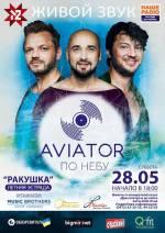 """Концерт гурту """"Авіатор"""" в Житомирі!"""
