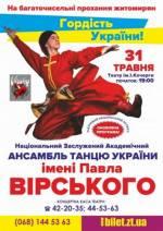 Концерт ансамблю танцю України ім. П. Вірського