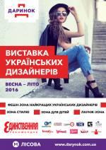 """Виставка українських дизайнерів в Маркет-молі """"Даринок"""""""