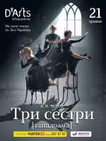 """Танцювальна драма """"Три сестри"""" в Театрі Л.Українки"""