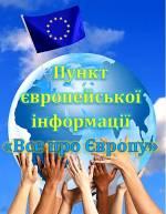 Відкриття пункту європейської інформації