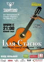 "Tarantino Bar концерт ""Іллі Стасюк"""