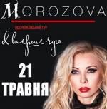 Розіграш квитків концерт Наталії Морозової