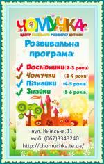 """Навчання у Центрі раннього розвитку дітей """"Чомучка"""""""