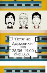 "Фільм ""Потяг на Дарджилінг"" у KavaLava (Art-Cafe)"
