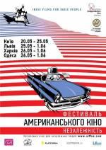 """Фестиваль американського кіно """"Незалежність"""""""