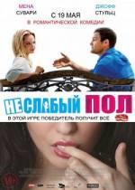 """Фільм """"Не слабка стать"""""""